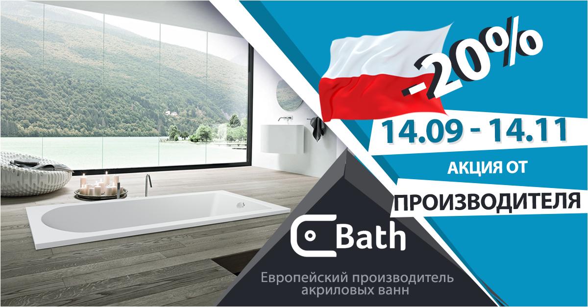 c-bath