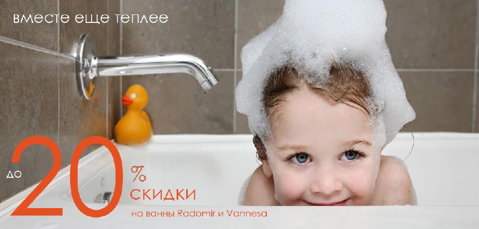 Акция на ванны Ваннеса